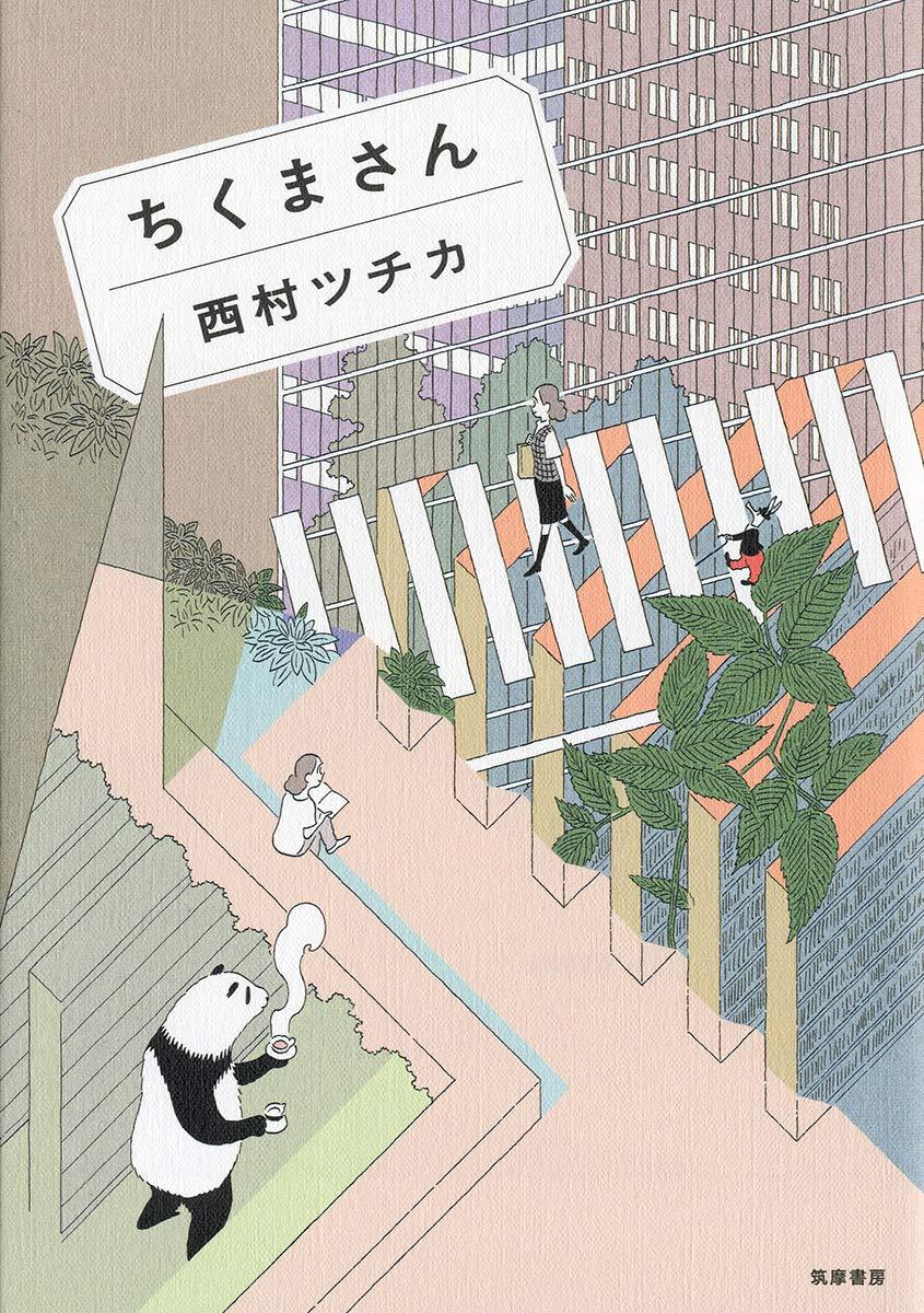 筑摩書房「ちくま」表紙の絵とマンガがまとまっています。